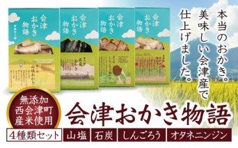 会津おかき物語 4種類セット(80g×4)