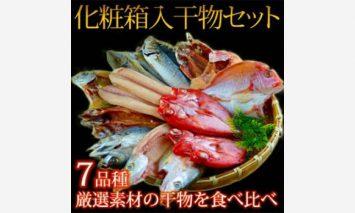 G1015-YAS■魚鶴の熊野海道干物セット7種14枚 化粧箱入