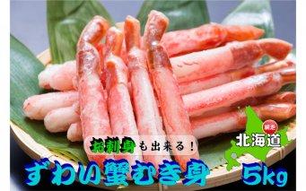 大容量! お刺身でも食べられる!!生冷凍本ずわい蟹 【500g×10袋】合計5.0kg 【14000-30035442】