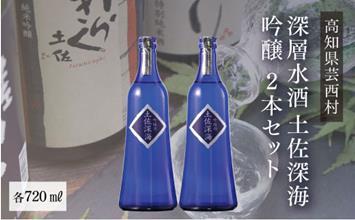深層水酒 土佐深海720ml(2本)