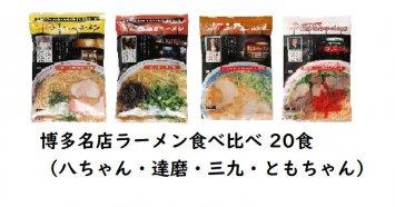 博多名店ラーメン(八ちゃん・達磨・三九・ともちゃん)食べ比べ 20食セット