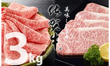 F100-054 佐賀牛ステーキ・スライス肉セット(3,000g) 中島精肉