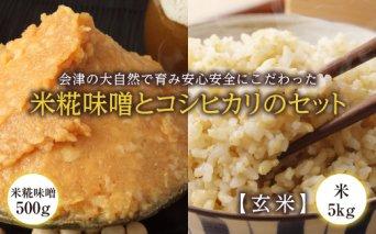会津の大自然で育った米糀味噌とお米のセット(玄米)