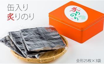 C30-017 AKATSUKI 一番摘み炙り佐賀海苔(保存缶入り)