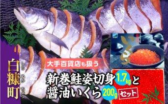 大手百貨店も扱う「新巻鮭姿切身と醤油いくらセット」(17,000円)