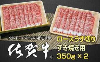 E60-026 佐賀牛ロースうす切りすき焼き用(350g X 2) コク 旨味 甘味