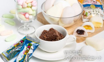 B10-089 ブラックモンブランクランチバーと竹下製菓のお菓子セット