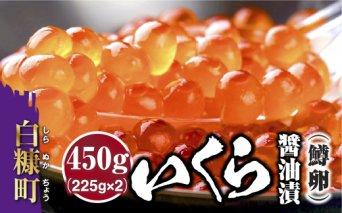 ※12月末までにお届け※いくら醤油漬 (鱒卵)【450g(225g×2)】_K011-0604