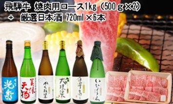 9-2 飛騨牛 焼肉用ロース1㎏(500g×2) + 厳選日本酒720ml×6本