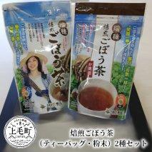 焙煎ごぼう茶(ティーバッグ・粉末)2種セット