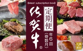 F100-057 【定期便】佐賀牛隔月お届け便  (年6回/奇数月) 肉本舗小城