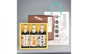 M6084_【お歳暮のし付】湯浅醤油、ぽん酢、うすくち醤油 3本 (各500ml)