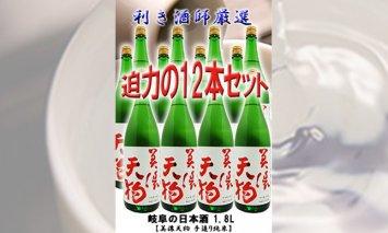 美濃天狗 純米大吟醸1.8L 12本セット