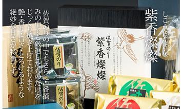 F70-012 佐賀芦刈海苔(板のり付)と有明海の幸セット