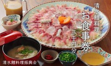 B10-129 清水鯉料理各店共通お食事券(3,000円分)