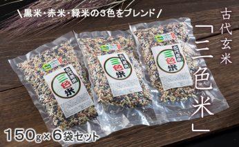 B10-122古代玄米・無農薬「三色米」150g×6個