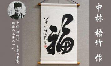 F100-059 【本格手染め旗】明治三書家のひとり中林梧竹作「福」タペストリー