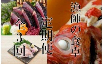 RY039漁師の食卓定期便【3回お届け】