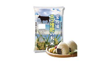 【C-671】宝牧場 宝牧場のエコ堆肥米 [高島屋選定品]