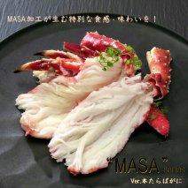 """MASA""シリーズ(Ver.タラバガニ)『自宅でレアの生蟹を!!』<網走産> 【牛渡水産】"