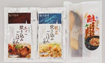 A-206 佐藤水産 炊き込みごはんの素 3種セット(FA-723)