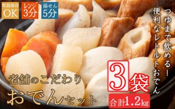 YM009室戸のこだわりおでんセット【地場産野菜使用】(3袋)