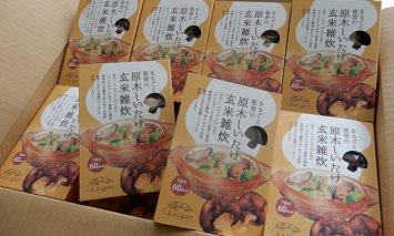 輪島「のと115」味わいセットA(玄米雑炊16個セット)
