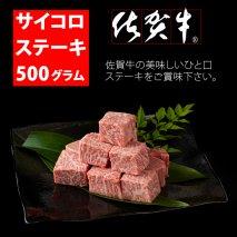 C30-023 佐賀牛ロースサイコロキューブステーキ(500g)JA