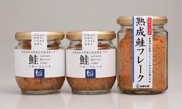 A-204 佐藤水産 ご飯のおとも 鮭フレーク2種セット(KA-562)
