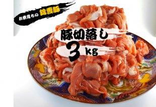 お米育ちの錦雲豚 切落し3㎏(500g×6p) FN1202