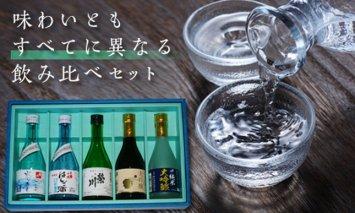 【栄川酒造】お試し飲み比べセット