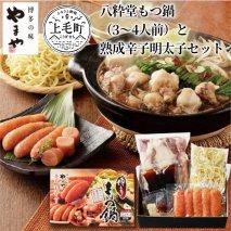 博多の味やまや 八粋堂もつ鍋(3~4人前)と熟成辛子明太子セット