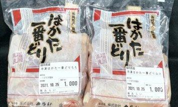 福岡県産 はかた一番どり モモ・ムネ2kg