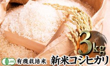 令和2年産新米 JAS認定 有機栽培米 コシヒカリ 精米 3kg