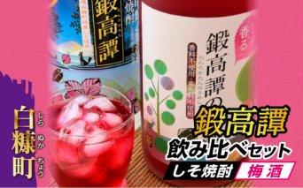 鍛高譚・鍛高譚の梅酒720ml【8本セット】