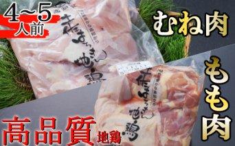 AG027はちきん地鶏のもも肉・むね肉 1kgセット 室戸海洋深層水塩付