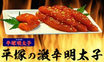 【叶え屋】平塚の激辛明太子切れ子(580g)