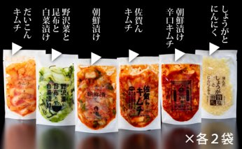 A5-053 スタンドパックキムチ&浅漬けセット(6種類×2袋)