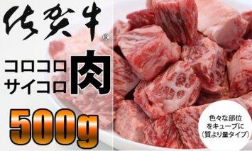 B10-112 佐賀牛コロコロサイコロ肉(500g)すぎもと