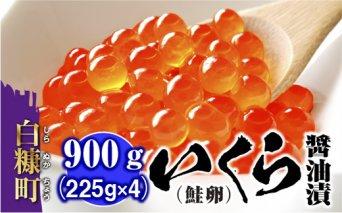 ※12月末までにお届け※いくら醤油漬(鮭卵)【900g(225g×2×2)】_K029-0603