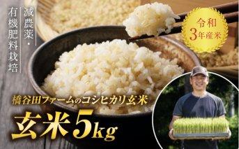 令和3年産 減農薬・有機肥料栽培コシヒカリ 玄米 5kg