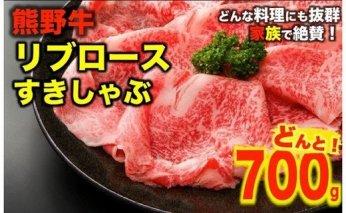 BS6021_熊野牛リブロースすきしゃぶ用 700g