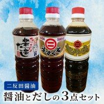 【叶え屋】上毛町「二反田醤油」の醤油とだしの3点セット