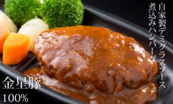 B12-090 佐賀産金星豚デミグラス煮込みハンバーグ(4個)