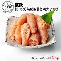 【訳あり】やまや 熟成無着色明太子切子1kg