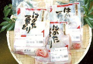 福岡県産 はかた一番どり 3kgセット
