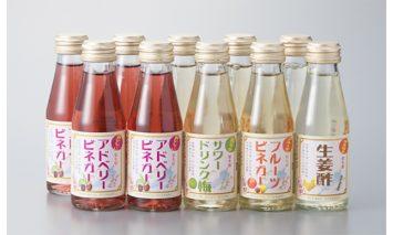 【G-971】淡海酢 ストレートタイプ飲む酢4種10本セット [高島屋選定品]