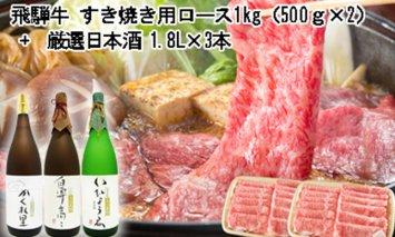 2-4 飛騨牛 すき焼き用ロース 1㎏(500g×2) + 厳選日本酒1.8L×3本