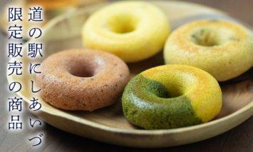 よりっせ焼ドーナツ4種セット