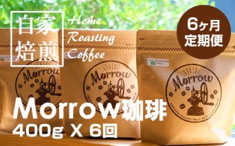 D50-038 【先行予約】【定期便】Morrow珈琲50定期便400g X 6ヶ月奇数月